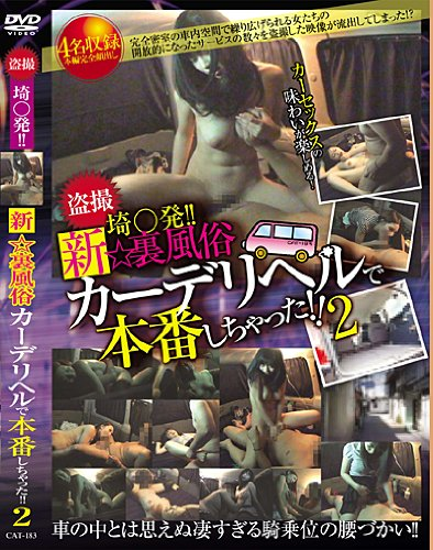 盗撮 埼○発!! 新☆裏風俗カーデリヘルで本番しちゃった!! 2 [DVD]