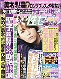週刊女性セブン2013年6月13日号 [雑誌][2013.5.30]