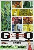 GTO 死闘!! 妄想教師VS.仮装教師鬼塚 アンコール刊行! (講談社プラチナコミックス)
