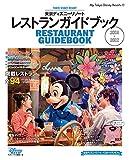 東京ディズニーリゾート レストランガイドブック 2016-2017 (My Tokyo Disney Resort)