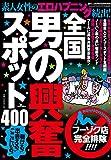 全国 男の興奮スポット400 (鉄人社)