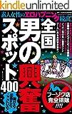 全国 男の興奮スポット400 フーゾク店完全排除!! 裏モノJAPAN別冊 (鉄人社) ランキングお取り寄せ