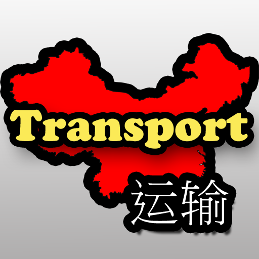 My Child Knows Chinese - Transportation (Buss Mobile Phone compare prices)