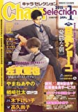 Chara Selection (キャラ セレクション) 2015年 01月号 [雑誌]