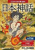 日本神話 (こどものための聴く絵本)