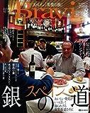 大人の旅 Bravi Vol.8 2008秋