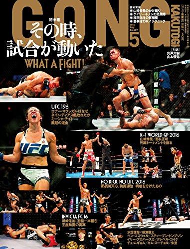 GONG(ゴング)格闘技 2016年5月号