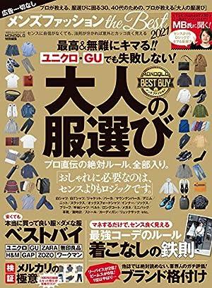 100%ムックシリーズ メンズファッション the Best 2021