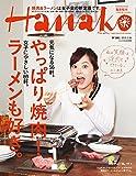 Hanako (�ϥʥ�) 2015ǯ 2��26��� No.1081