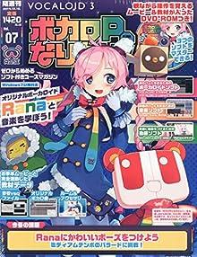 隔週刊 ボカロPになりたい! 7号 (DVD-ROM付) [分冊百科]