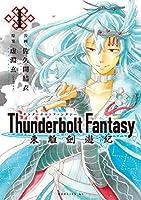 Thunderbolt Fantasy 東離劍遊紀(1) (モーニングコミックス)