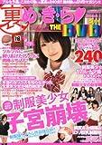 裏め・き・らDVD 2013年 05月号 [雑誌]
