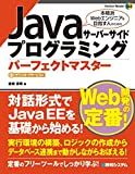 Javaサーバーサイドプログラミングパーフェクトマスター (Perfect master)