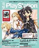 電撃PlayStation Vol.565 【アクセスコード付き】 [雑誌]