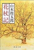 花杖記 (新潮文庫)