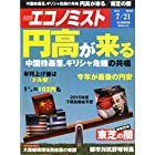 エコノミスト 2015年 7/21 号 [雑誌]