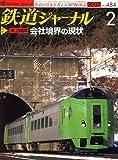 鉄道ジャーナル 2007年 02月号 [雑誌]
