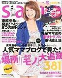 saita (サイタ) 2013年2月号