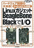 LinuxガジェットBeagleBone BlackでI/O: ハードウェア制御の大本命! (インターフェースSPECIAL)