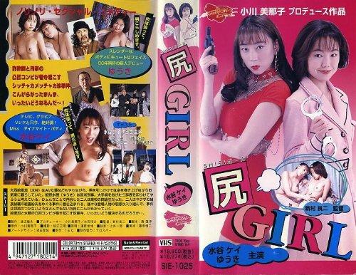 尻GIRL [VHS]