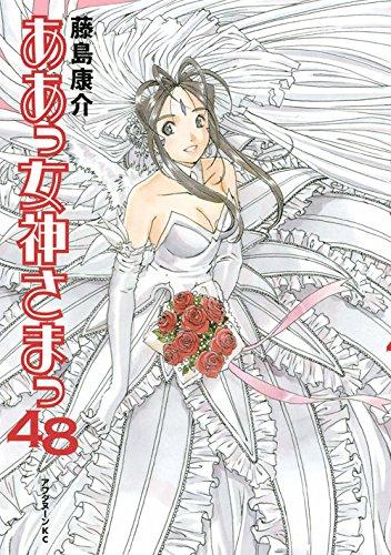 ああっ女神さまっ(48)<完> (アフタヌーンKC)