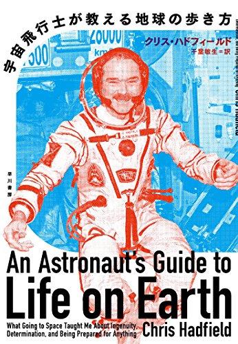 『宇宙飛行士が教える地球の歩き方』 訳者あとがき by 千葉敏生