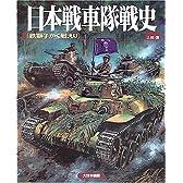日本戦車隊戦史―鉄獅子かく戦えり