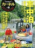 カーネル vol.6―車中泊を楽しむ雑誌 (CHIKYU-MARU MOOK) [大型本]