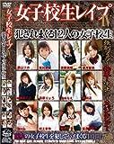 (D351)女子校生レイプIV 犯されまくる12人の女子校生