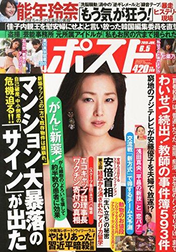 週刊ポスト 2015年 6/5 号 [雑誌]