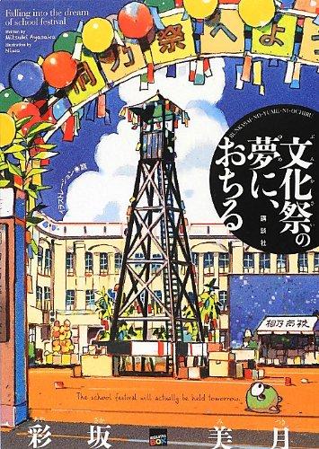 文化祭の夢に、おちる (講談社BOX)