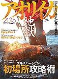 アオリイカ地獄 no.14 特集:初めての釣り場に挑んだ男たちの挑戦記エキスパートたちの (別冊つり人 Vol. 396)