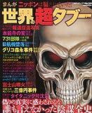 まんがニッポンは騙されていた!世界の超タブー (コアコミックス 343)