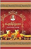 #3: ഐതിഹ്യമാല ( Aithihyamala ) (Malayalam Edition)