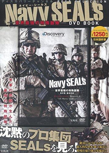 Navy SEALs —世界最強の特殊部隊—DVD BOOK (ディスカバリーチャンネル BEST SELECTION)