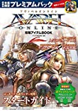 AVABEL ONLINE 攻略アイテムBOOK 【本書限定ダウンロード特典付き】