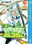 新米婦警キルコさん 1 (ジャンプコミックスDIGITAL)