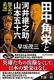 田中角栄と河井継之助、山本五十六: 怨念の系譜
