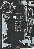 黒い虹 (春陽文庫―合作探偵小説シリーズ)
