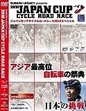 ジャパンカップサイクルロードレース2010スペシャル[DVD