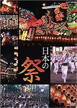 日本の祭り [DVD]