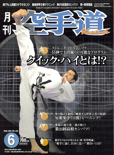 月刊 空手道 2006年 06月号 [雑誌]