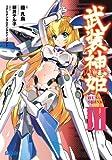 武装神姫 3 GHOST DIGS (ガガガ文庫)