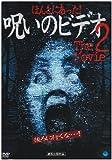 ほんとにあった! 呪いのビデオ~THE MOVIE2 [DVD]