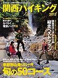 関西ハイキング2013 (別冊 山と溪谷)