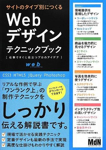 サイトのタイプ別につくる Webデザインテクニックブック 仕事ですぐに役立つプロのアイデア