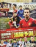 WORLD SOCCER KING (ワールドサッカーキング) 2012年 9/20号 [雑誌]
