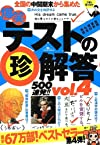 爆笑テストの珍解答500連発!! vol.4