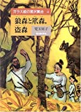 狼森と笊森、盗森 (ガラス絵の宮沢賢治 (4))