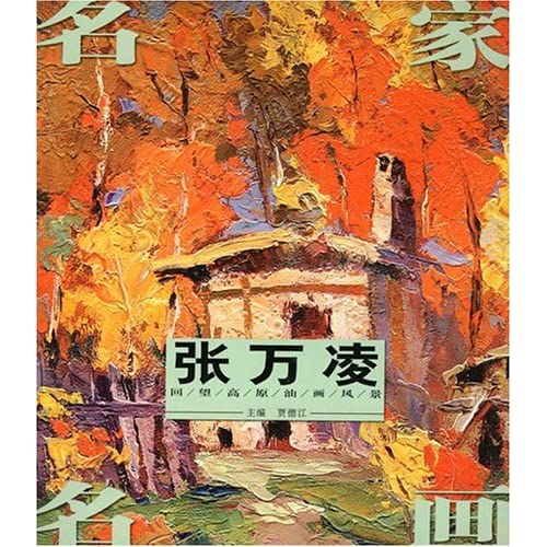 名家名画——张万凌回望高原油画风景